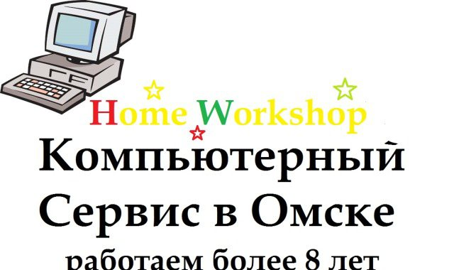Home Workshop