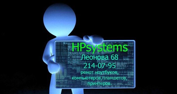 HP systems