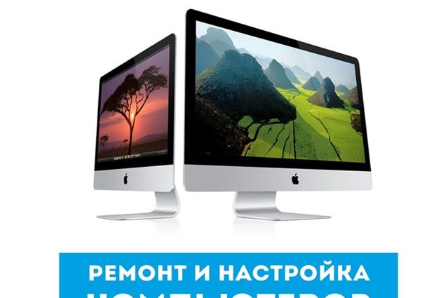 Ремонт MacBook, Павел