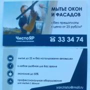 Уборка помещений в Ярославле, Андрей, 46 лет