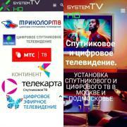 Установка антенн, Вадим, 42 года