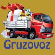 Грузовоз