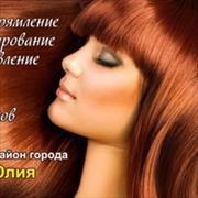 Карвинг волос в Саратове, Юлия, 32 года