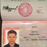 Удаление запаха в Нижнем Новгороде, Никита, 23 года