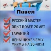 Ремонт ванны из литьевого мрамора в Барнауле, Павел, 43 года
