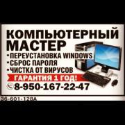 Ремонт клавиатуры Аpple keyboard в Ижевске, Иван, 29 лет