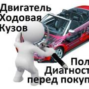 Ремонт ходовой части автомобиля в Ярославле, Александр, 32 года