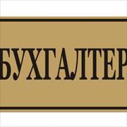 Регистрация организации в Астрахани, Елена, 45 лет
