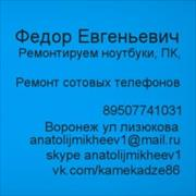 Ремонт видеокамер в Воронеже, Федор, 34 года