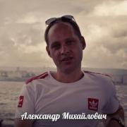 Юристы-экологи в Саратове, Александр, 43 года