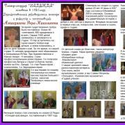 Услуги логопедов, Вера, 61 год