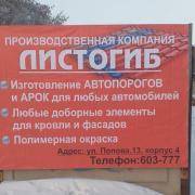 Защитное покрытие на авто в Барнауле, Альбина, 33 года