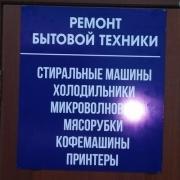 Ремонт кухонной техники в Самаре, Александр, 39 лет