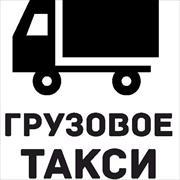 Частные грузоперевозки, Максим, 48 лет