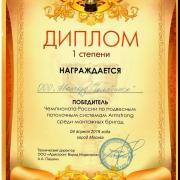 Ремонт коммерческих помещений под ключ в Челябинске, Рим, 35 лет