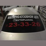 Ремонт вмятин без покраски в Оренбурге, Маис, 28 лет