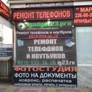Стоимость установки драйверов в Краснодаре, Борис, 34 года