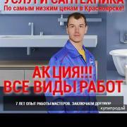 Строительство коттеджей под ключ в Красноярске, Геннадий, 33 года
