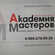 Установка водонагревателя в Перми, Василь, 37 лет