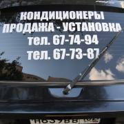 Установка кондиционеров в Оренбурге, Тимур, 32 года