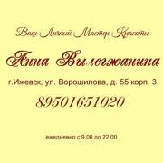 Эпиляция фитосмолой в Ижевске, Анна, 39 лет