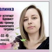 Рубиновый пилинг, Елена, 41 год