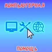 Компьютерная помощь в Ижевске, Антон, 21 год