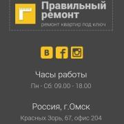 Стоимость отделки фасада здания за 1м2 в Омске, Владимир, 41 год