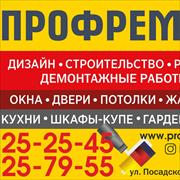 Отделка офиса в Саратове, Олег, 40 лет