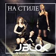 Музыкальные группы на праздник, Юлия, 38 лет