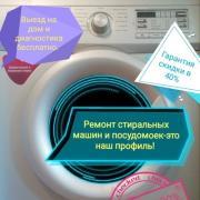 Установка бытовой техники в Воронеже, Николай, 27 лет