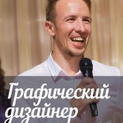 Дизайн баннера, Сергей, 34 года