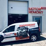 Капитальный ремонт двигателей в Самаре, Ремонт, 32 года
