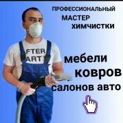 Выездная химчистка, Сергей, 32 года
