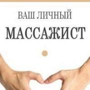 Гемолимфодренажный массаж в Астрахани, Эльмира, 31 год