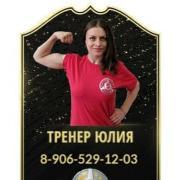 Массаж в Ярославле, Юлия, 22 года