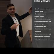 Сборка, установка жалюзи в Екатеринбурге, Степан, 30 лет