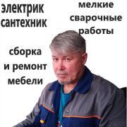 Вызов сантехника на дом в Оренбурге, Сергей, 57 лет