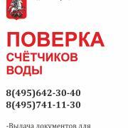 Замена счетчиков воды с поверкой, Игорь, 31 год
