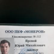 Замена насоса в стиральной машине в Астрахани, Юрий, 31 год