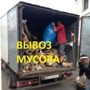 Вывоз мусора из квартиры, Кодиржон, 25 лет