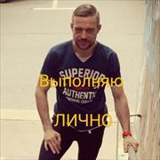 Доставка корма для собак - Покровское, Илья, 41 год