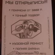 Восстановление лакокрасочного покрытия, Сергей, 36 лет